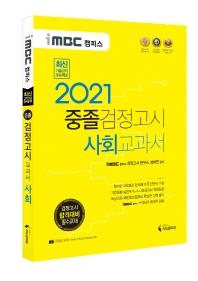 iMBC 캠퍼스 중졸 검정고시 사회 교과서(2021)