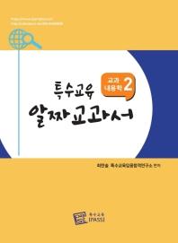 특수교육 알짜교과서: 교과내용학. 2