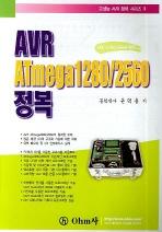 AVR ATMEGA 1280/2560 정복