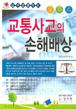 교통사고의 손해배상(실전법률닥터)