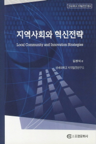 지역사회와 혁신전략