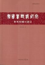 한국 서예시 연구