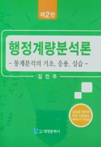 행정계량분석론(통계분석의기초, 응용, 실습)