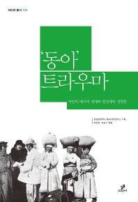 동아 트라우마: 식민지 제국의 경계와 탈경계의 경험들