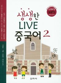 생생한 Live 중국어. 2