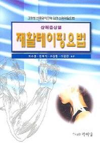재활테이핑요법 (상해증상별)