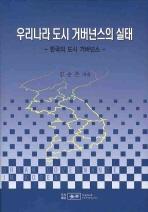 우리나라 도시 거버넌스의 실태: 한국의 도시 거버넌스