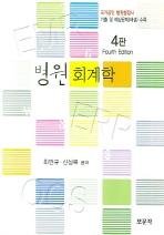 병원회계학(4판)