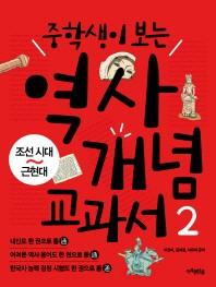 중학생이 보는 역사 개념 교과서. 2: 조선시대 근현대
