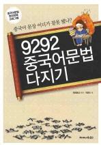 9292 중국어문법 다지기