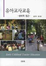유아교사교육: 생태적 접근