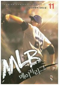 MLB 메이저리그. 11