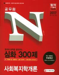 공무원 N 심화 300제: 사회복지학개론(2017)