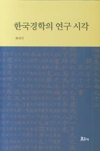 한국경학의 연구 시각