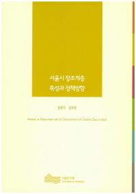서울시 창조계층 특성과 정책방향