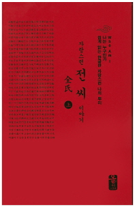 자랑스런 전씨 이야기(상)(소책자)(빨강)