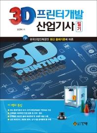 3D프린터개발 산업기사 필기(2021)