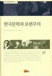 한국문학과 보편주의
