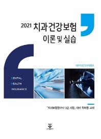 치과건강보험 이론 및 실습(2021)