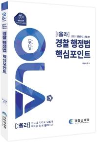올라(OLA) 경찰 행정법 핵심포인트(2021)