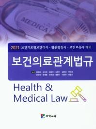 보건의료관계법규(2021)