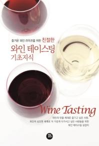 즐거운 와인 라이프를 위한 친절한 와인 테이스팅 기초지식