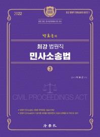 2022 박효근의 최강 법원직 민사소송법. 3