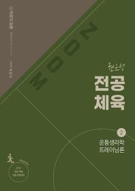 ZOOM 박문각 임용 권은성 전공체육. 2: 운동생리학 트레이닝론(2022)