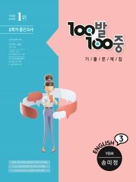 100발 100중 중학 영어 중3-1 중간고사 기출문제집(YBM 송미정)(2021)