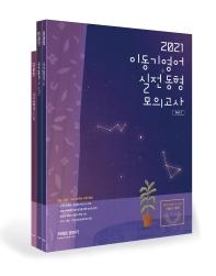 이동기 영어 실전동형 모의고사 Vol. 1 세트(2021)