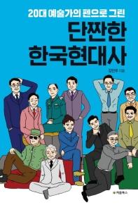 20대 예술가의 펜으로 그린 단짠한 한국현대사