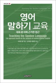 영어 말하기 교육