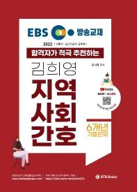 2022 EBS 방송교재 김희영 지역사회간호 합격자가 적극 추천 김희영 지역사회간호
