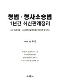 형법·형사소송법 1년간 최신판례정리