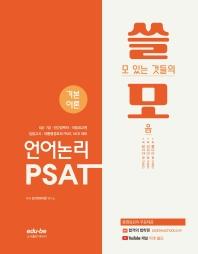 쓸모 언어논리 PSAT 기본이론