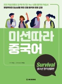 미션따라 중국어 Survival 청소년 현지생활편
