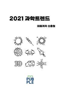 2021 과학트렌드 (개정판) (컬러판)