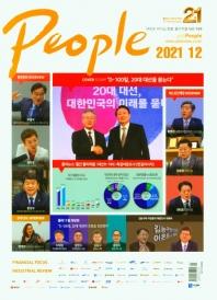 폴리피플(2020년 12월호)