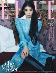 엘르(ELLE)(2021년 11월호)(D형)