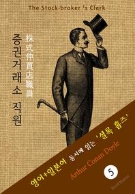 증권거래소 직원 ('셜록 홈즈' 추리소설  영어+일본어 동시에 읽기)