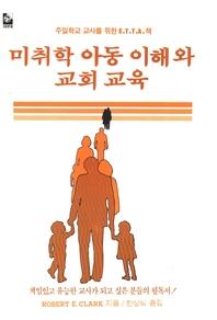미취학 아동 이해와 교회 교육