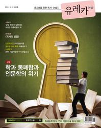유레카논술 348호