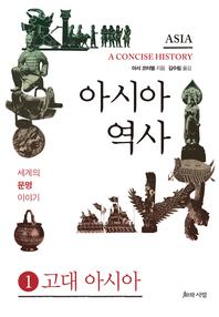 아시아 역사 1부 고대 아시아