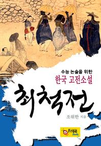 최척전 (수능 논술을 위한 한국 고전소설)
