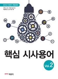 핵심 시사용어 vol.2(2015년 하반기 취업대비)