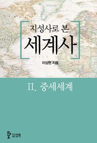 지성사로 본 세계사. 2(중세세계)