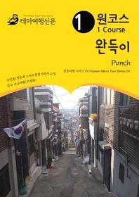 원코스 완득이 Punch 한류여행 시리즈 05
