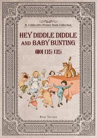 영국의 3대 그림책 작가 헤이 디들 디들(영문판) Hey Diddle Diddle and Baby Bunting