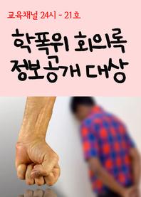 서울교육방송 교육채널 24시. 21호(학폭위 회의록 정보공개 대상)