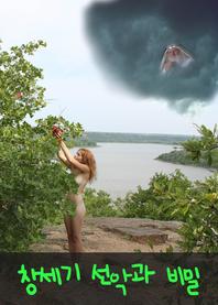 창세기 선악과 비밀 (천지창조, 진화론과 창조론)